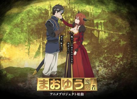 Anime_Maoyuu_Maou_Yuusha_Anime